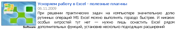 ???????? ?????? ? Excel - ???????? ???????
